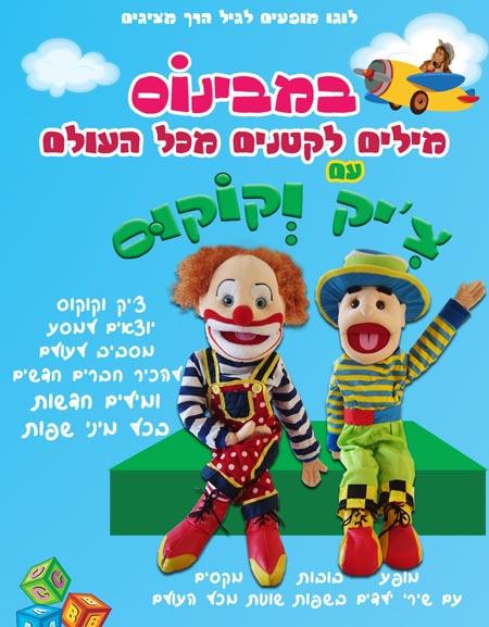במבינוס מופע בובות מקסים עם שירי ילדים